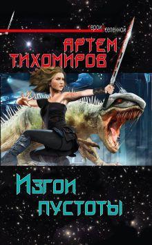 Тихомиров А. - Изгои пустоты обложка книги