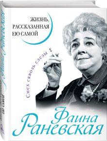 Раневская Ф. - Фаина Раневская. Жизнь, рассказанная ею самой обложка книги