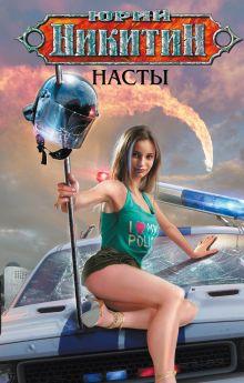 Никитин Ю.А. - Насты обложка книги