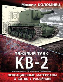 Коломиец М. - Тяжелый танк КВ-2 обложка книги