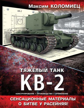 Тяжелый танк КВ-2 Коломиец М.
