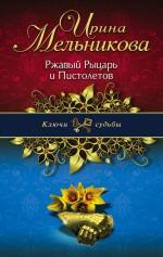 Ржавый Рыцарь и Пистолетов Мельникова И.А.