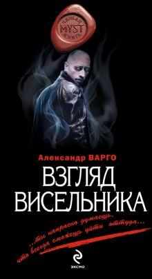Варго А. - Взгляд висельника обложка книги