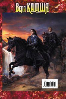 Обложка сзади Отблески Этерны: Красное на Красном, От войны до войны Вера Камша