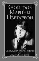 Поликовская Л. - Злой рок Марины Цветаевой. «Живая душа в мертвой петле…»' обложка книги