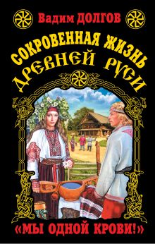 Долгов В.В. - Сокровенная жизнь Древней Руси. Мы одной крови! обложка книги