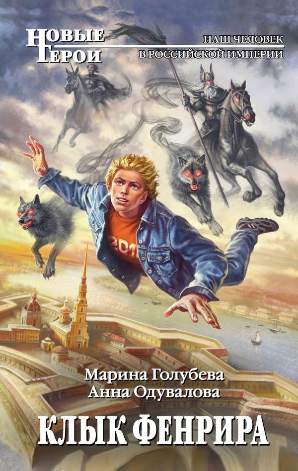 Клык Фенрира Голубева М.В., Одувалова А.С.
