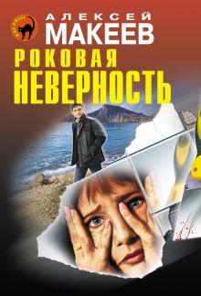 Макеев А.В. - Роковая неверность обложка книги