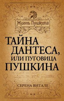 Витале С. - Тайна Дантеса, или Пуговица Пушкина обложка книги