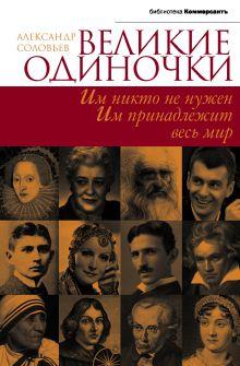 Соловьев А. - Великие одиночки обложка книги