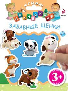 Волченко Ю.С. - 3+ Играю с наклейками. Забавные щенки обложка книги