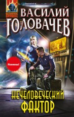Головачев В.В. - Нечеловеческий фактор обложка книги
