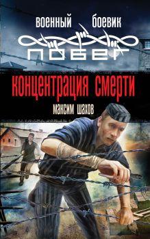Шахов М.А. - Концентрация смерти обложка книги