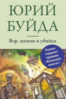 Буйда Ю.В. - Вор, шпион и убийца обложка книги