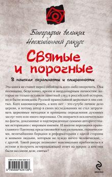 Обложка сзади Святые и порочные Збигнев Войцеховский