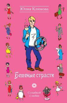 Климова Ю. - Бешеные страсти обложка книги