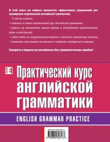 Обложка сзади Практический курс английской грамматики Е.А. Истомина, А.С. Саакян