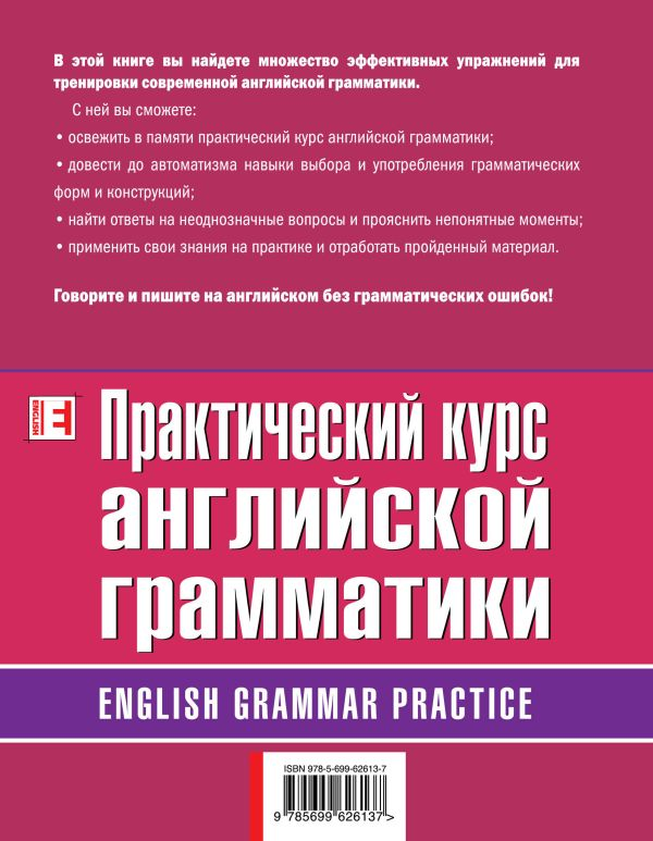 английский до автоматизма урок 79