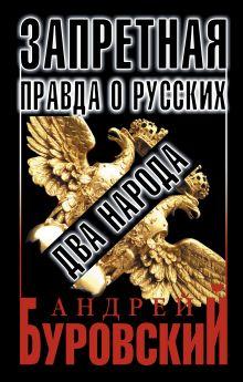 Буровский А.М. - Запретная правда о русских: два народа обложка книги