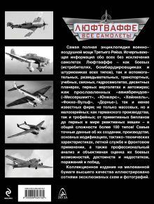 Обложка сзади Все самолеты Люфтваффе – более 100 типов! Андрей Харук