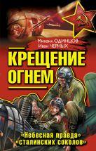 Одинцов М.П., Черных И.В. - Крещение огнем. «Небесная правда» «сталинских соколов»' обложка книги