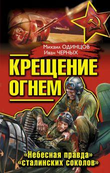 Одинцов М.П., Черных И.В. - Крещение огнем. «Небесная правда» «сталинских соколов» обложка книги