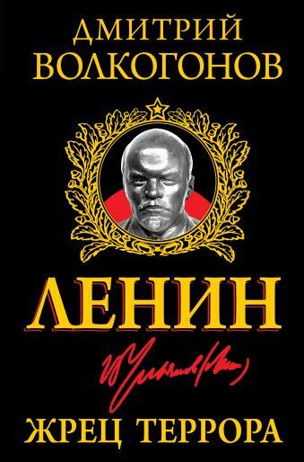 Ленин. Жрец Террора Волкогонов Д.А.