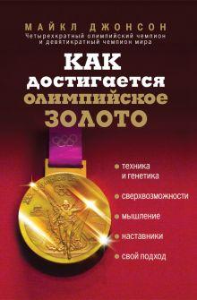 Как достигается олимпийское золото