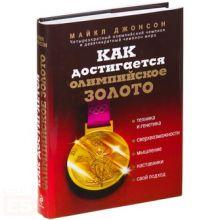 - Как достигается олимпийское золото обложка книги