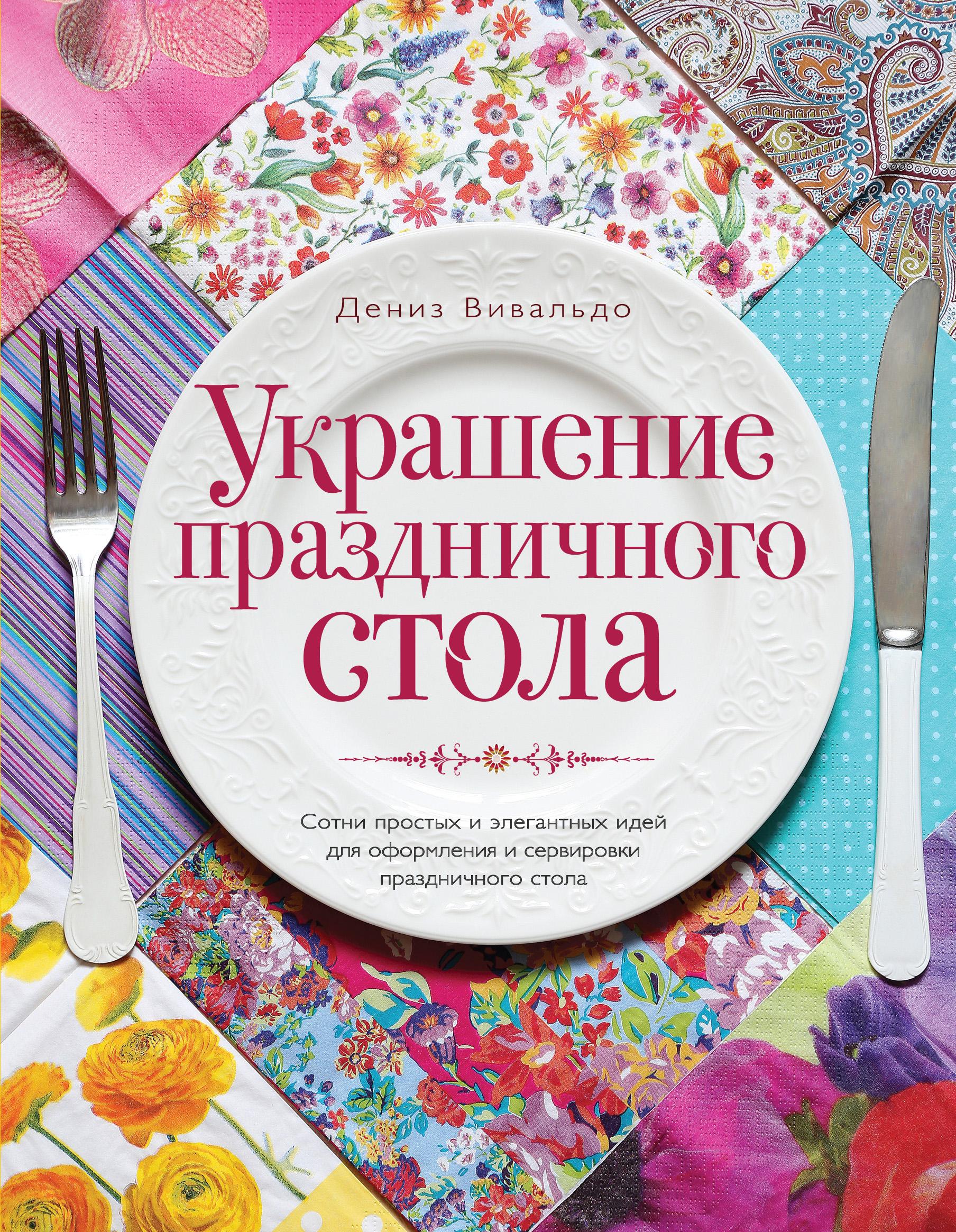 Украшение праздничного стола (оформление 2) (серия Кулинария. Зарубежный бестселлер) ( Вивальдо Д.  )