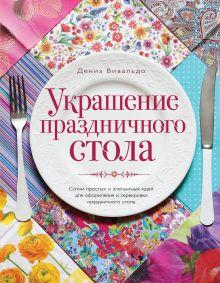 Вивальдо Д. - Украшение праздничного стола (оформление 2) (серия Кулинария. Зарубежный бестселлер) обложка книги