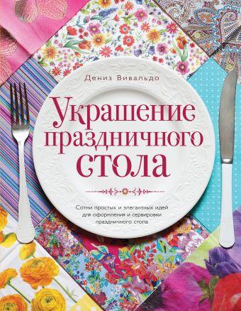 Украшение праздничного стола (оформление 2) (серия Кулинария. Зарубежный бестселлер) Вивальдо Д.