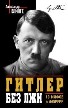 Гитлер без лжи. 10 мифов о фюрере