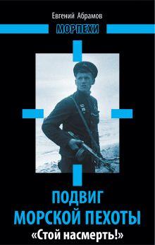 Абрамов Е.П. - Подвиг морской пехоты. «Стой насмерть!» обложка книги
