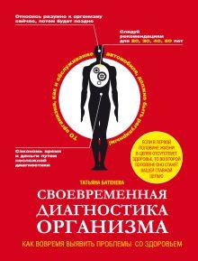 Обложка Своевременная диагностика организма. Как вовремя выявить проблемы со здоровьем Батенева Татьяна