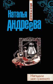 Андреева Н.В. - Нагадали мне суженого обложка книги