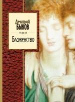 Блаженство Быков Д.Л.