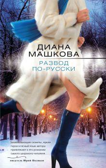 Машкова Д. - Развод по-русски обложка книги