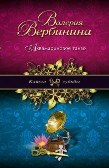 Вербинина В. - Аквамариновое танго обложка книги