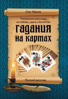 Иванов О.В. - Гадания на картах. Русский расклад обложка книги