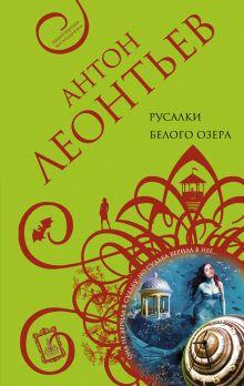 Обложка Русалки белого озера Антон Леонтьев