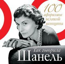 Шанель К. - Так говорила Шанель. 100 афоризмов великой женщины обложка книги