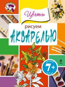- 7+ Рисуем акварелью. Цветы обложка книги