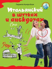 Кучера-Бози Л. - Итальянский в шутках и анекдотах обложка книги