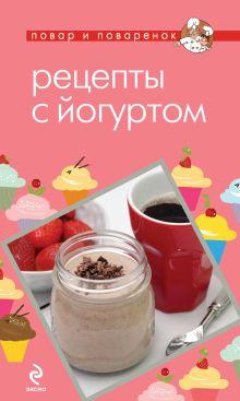 - Рецепты с йогуртом обложка книги