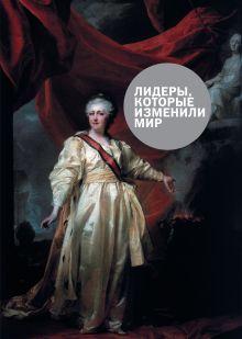 Муни Б. - Лидеры, которые изменили мир обложка книги