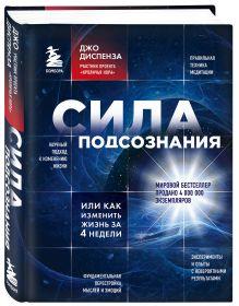 Диспенза Д. - Сила подсознания, или Как изменить жизнь за 4 недели обложка книги