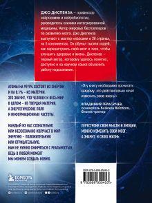Обложка сзади Сила подсознания, или Как изменить жизнь за 4 недели Джо Диспенза