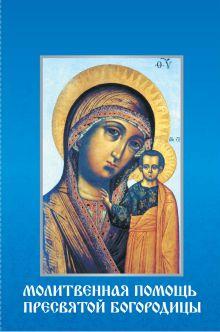 - Молитвенная помощь Пресвятой Богородицы обложка книги