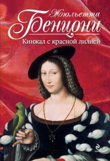 Бенцони Ж. - Кинжал с красной лилией обложка книги